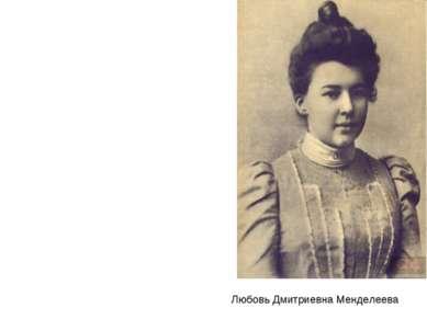 Любовь Дмитриевна Менделеева
