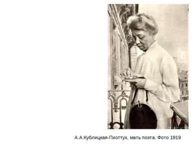 А.А.Кублицкая-Пиоттух, мать поэта. Фото 1919