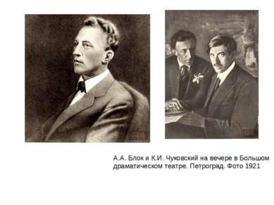 А.А. Блок и К.И. Чуковский на вечере в Большом драматическом театре. Петрогра...