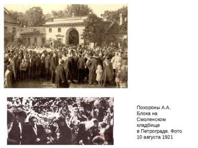 Похороны А.А. Блока на Смоленском кладбище в Петрограде. Фото 10 августа 1921