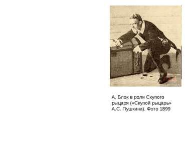 А. Блок в роли Скупого рыцаря («Скупой рыцарь» А.С. Пушкина). Фото 1899