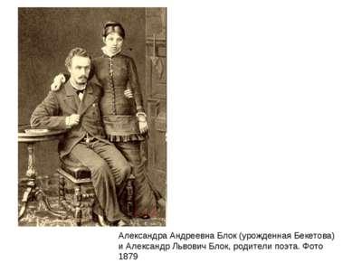 Александра Андреевна Блок (урожденная Бекетова) и Александр Львович Блок, род...