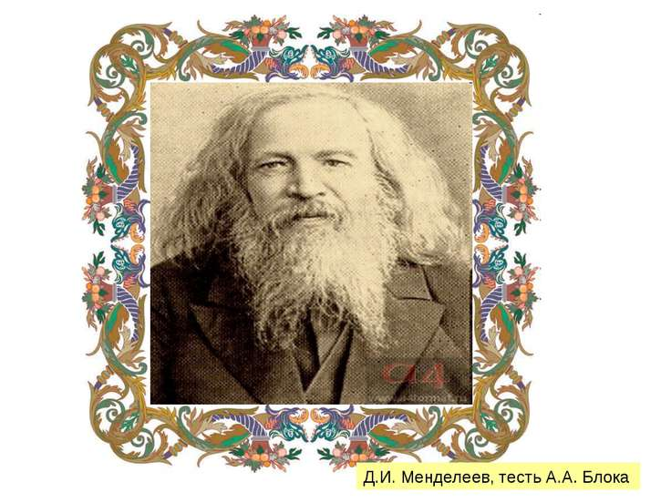 Д.И. Менделеев, тесть А.А. Блока
