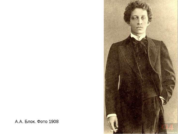А.А. Блок. Фото 1908