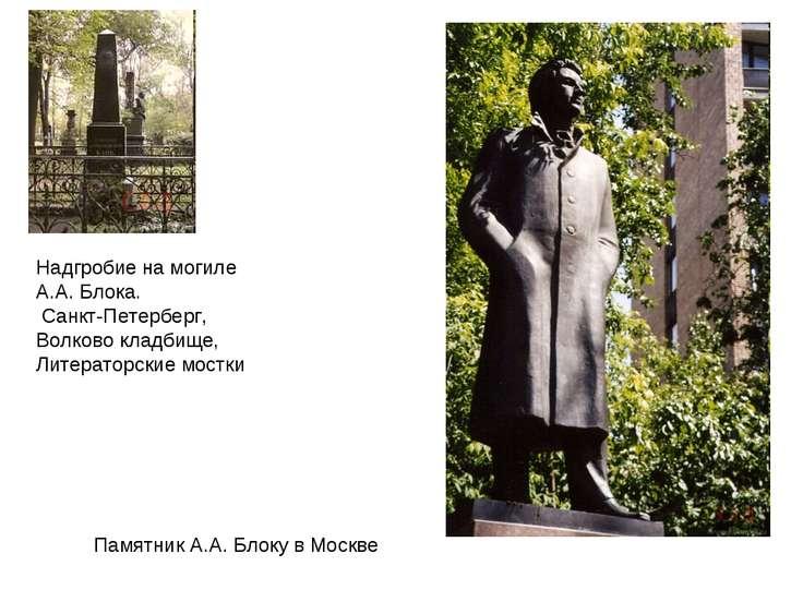 Надгробие на могиле А.А. Блока. Санкт-Петерберг, Волково кладбище, Литераторс...