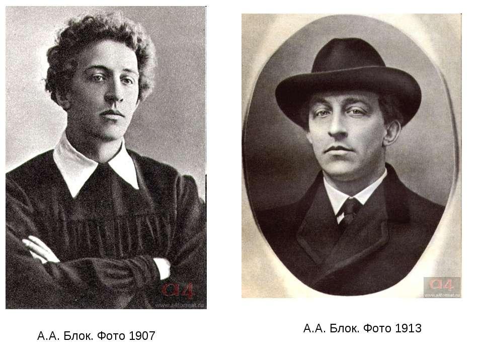 А.А. Блок. Фото 1907 А.А. Блок. Фото 1913