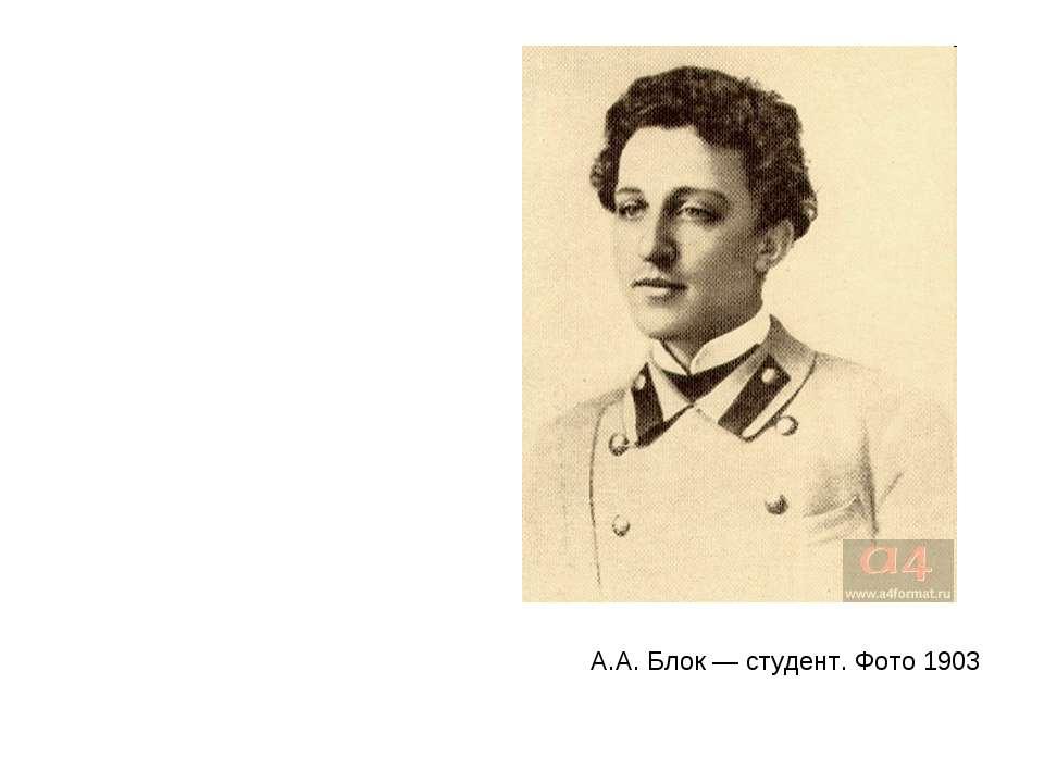 А.А. Блок — студент. Фото 1903