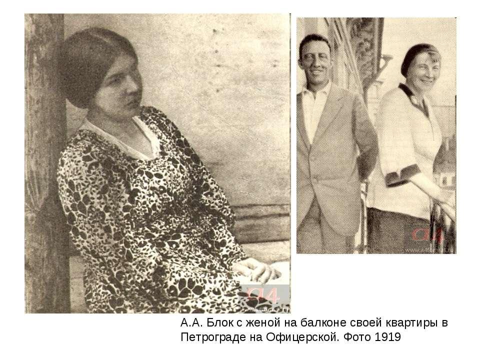 А.А. Блок с женой на балконе своей квартиры в Петрограде на Офицерской. Фото ...
