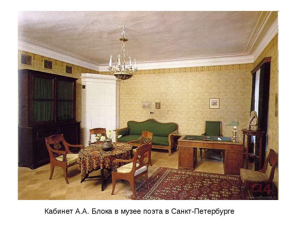 Кабинет А.А. Блока в музее поэта в Санкт-Петербурге
