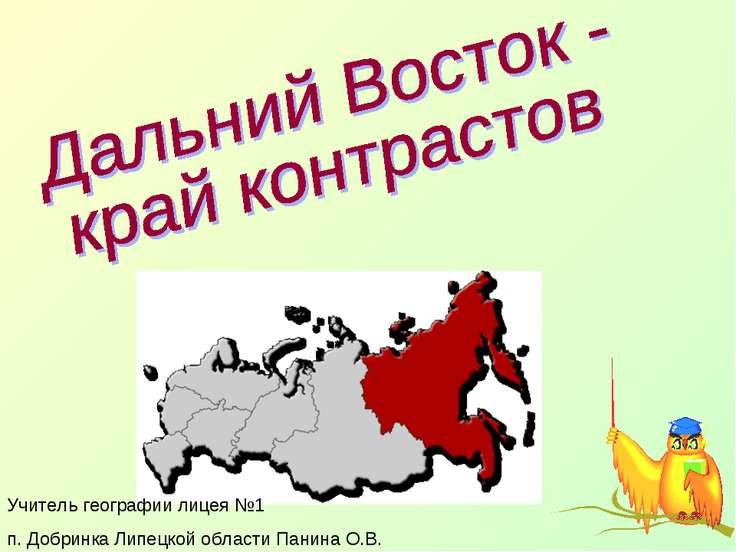 Учитель географии лицея №1 п. Добринка Липецкой области Панина О.В.