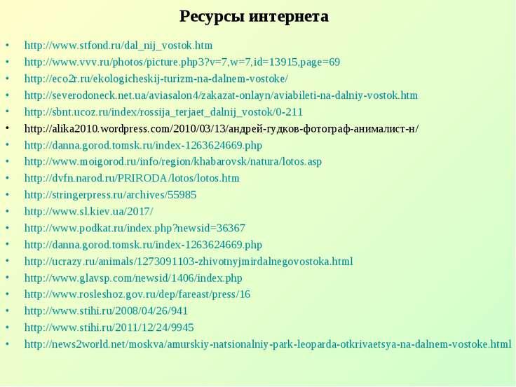 Ресурсы интернета http://www.stfond.ru/dal_nij_vostok.htm http://www.vvv.ru/p...