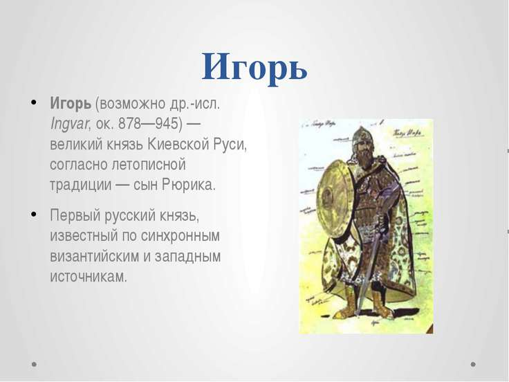 Игорь Игорь (возможно др.-исл. Ingvar, ок. 878—945) — великий князь Киевской ...