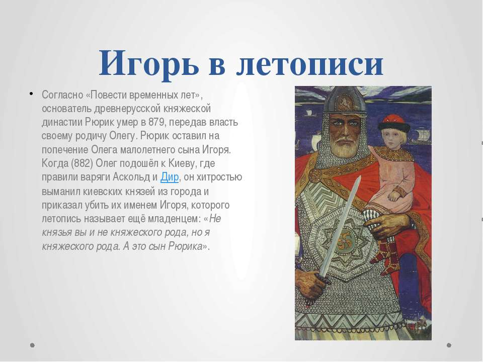 Игорь в летописи Согласно «Повести временных лет», основатель древнерусской к...