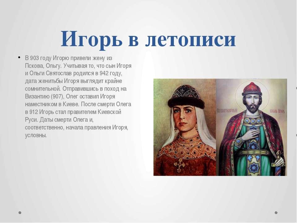 Игорь в летописи В 903 году Игорю привели жену из Пскова, Ольгу. Учитывая то,...