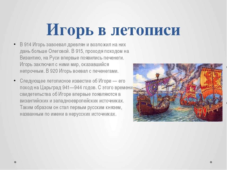 Игорь в летописи В 914 Игорь завоевал древлян и возложил на них дань больше О...