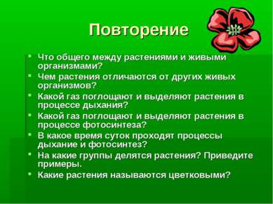 Повторение Что общего между растениями и живыми организмами? Чем растения отл...