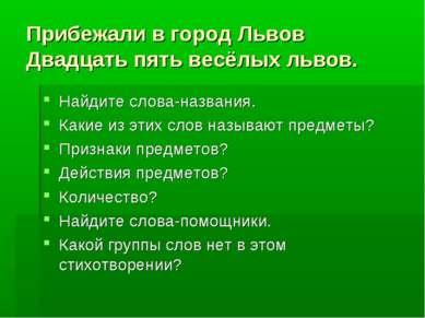 Прибежали в город Львов Двадцать пять весёлых львов. Найдите слова-названия. ...