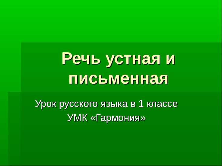 Речь устная и письменная Урок русского языка в 1 классе УМК «Гармония»