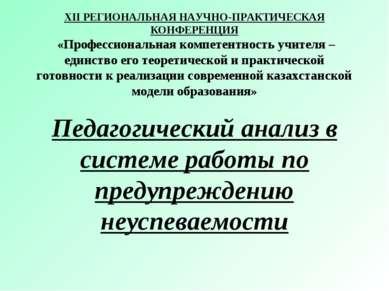 XII РЕГИОНАЛЬНАЯ НАУЧНО-ПРАКТИЧЕСКАЯ КОНФЕРЕНЦИЯ «Профессиональная компетентн...