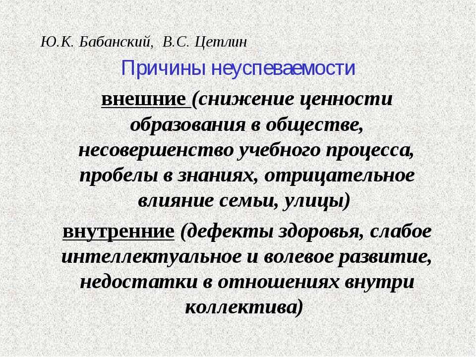 Ю.К. Бабанский, В.С. Цетлин Причины неуспеваемости внешние (снижение ценности...