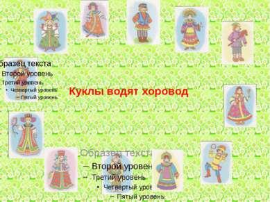 Куклы водят хоровод