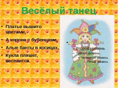 Весёлый танец Платье вышито цветами, А корона с бубенцами, Алые банты в косиц...