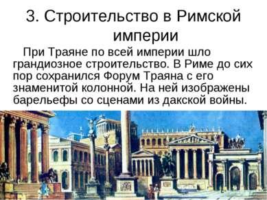 3. Строительство в Римской империи При Траяне по всей империи шло грандиозное...