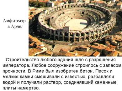 Строительство любого здания шло с разрешения императора. Любое сооружение стр...