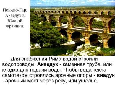 Для снабжения Рима водой строили водопроводы. Акведук - каменная труба, или к...