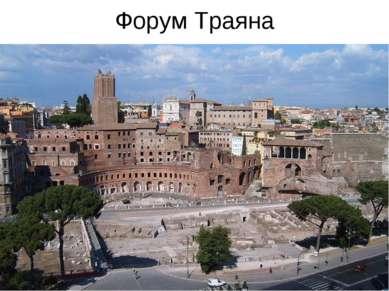 Форум Траяна
