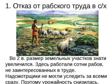1. Отказ от рабского труда в с/х Во 2 в. размер земельных участков знати увел...