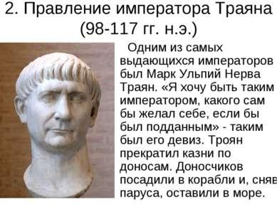 2. Правление императора Траяна (98-117 гг. н.э.) Одним из самых выдающихся им...