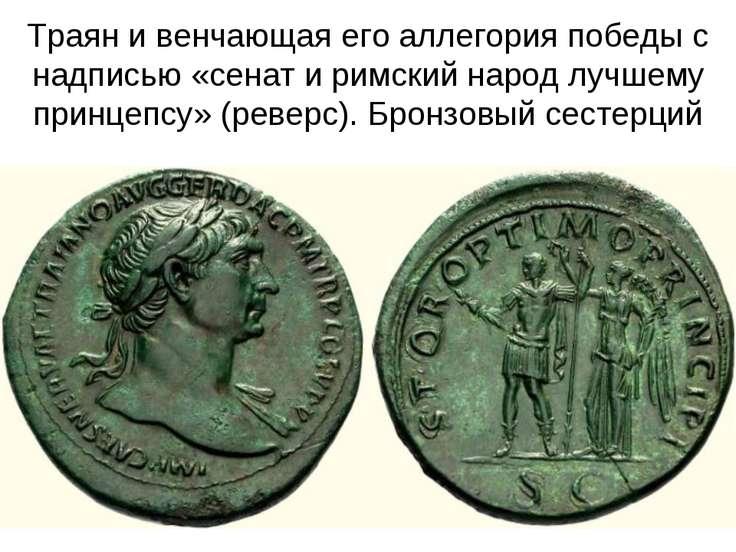 Траян и венчающая его аллегория победы с надписью «сенат и римский народ лучш...