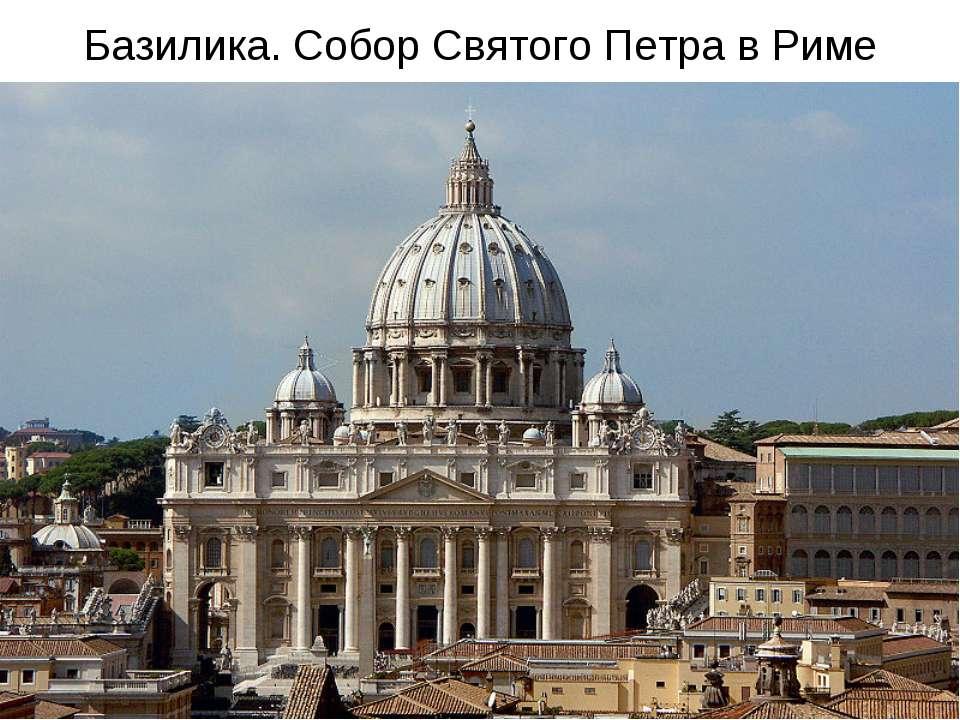Базилика. Собор Святого Петра в Риме