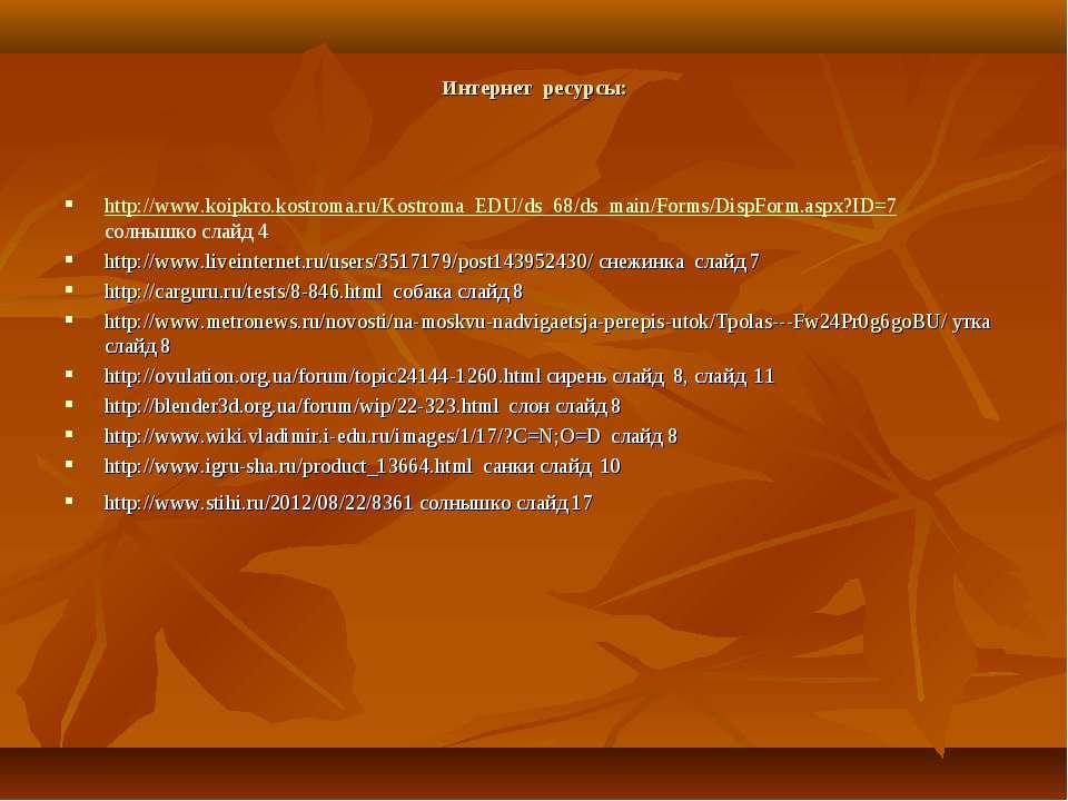 Интернет ресурсы: http://www.koipkro.kostroma.ru/Kostroma_EDU/ds_68/ds_main/F...