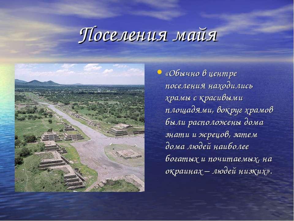 Поселения майя «Обычно в центре поселения находились храмы с красивыми площад...