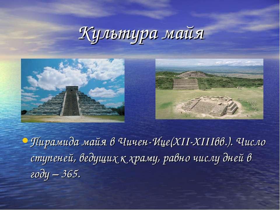 Культура майя Пирамида майя в Чичен-Ице(XII-XIIIвв.). Число ступеней, ведущих...