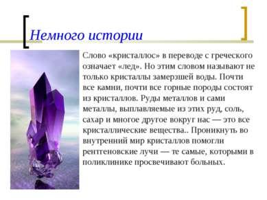 Немного истории Слово «кристаллос» в переводе с греческого означает «лед». Но...