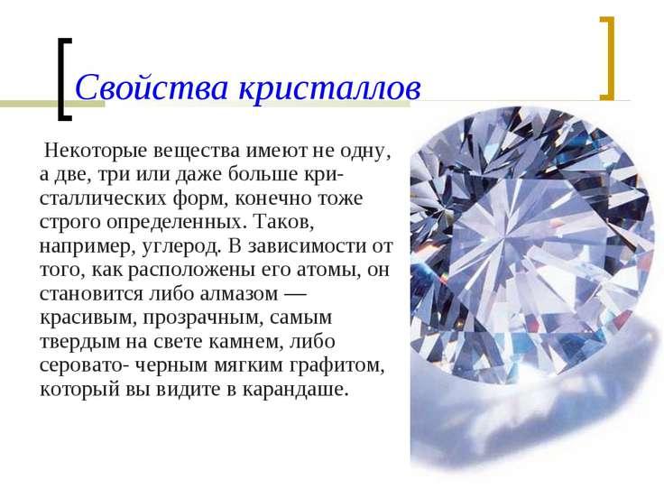 Свойства кристаллов Некоторые вещества имеют не одну, а две, три или даже бол...