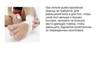 При легком ушибе врачебная помощь не требуется. Для уменьшения боли и для тог...