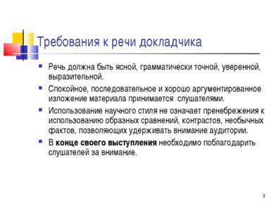 * Требования к речи докладчика Речь должна быть ясной, грамматически точной, ...