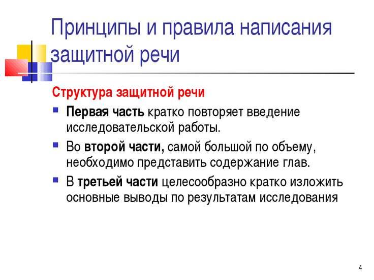 * Принципы и правила написания защитной речи Структура защитной речи Первая ч...