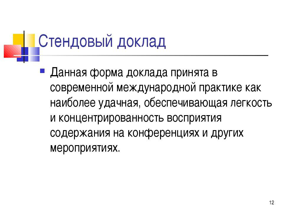 Стендовый доклад Данная форма доклада принята в современной международной пра...