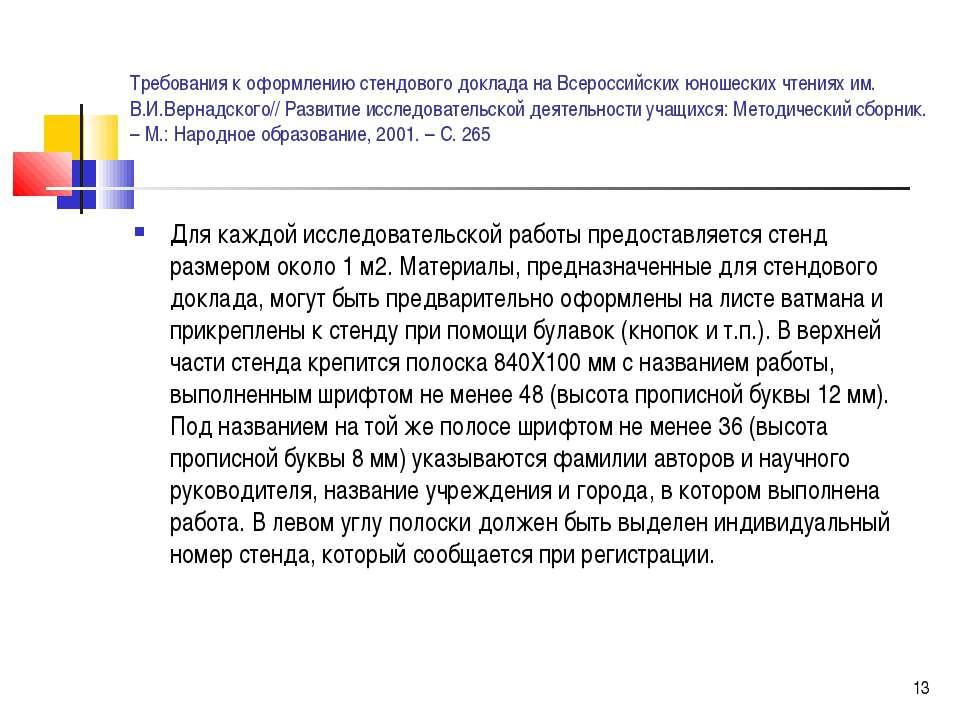 Требования к оформлению стендового доклада на Всероссийских юношеских чтениях...