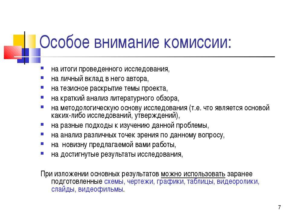 * Особое внимание комиссии: на итоги проведенного исследования, на личный вкл...
