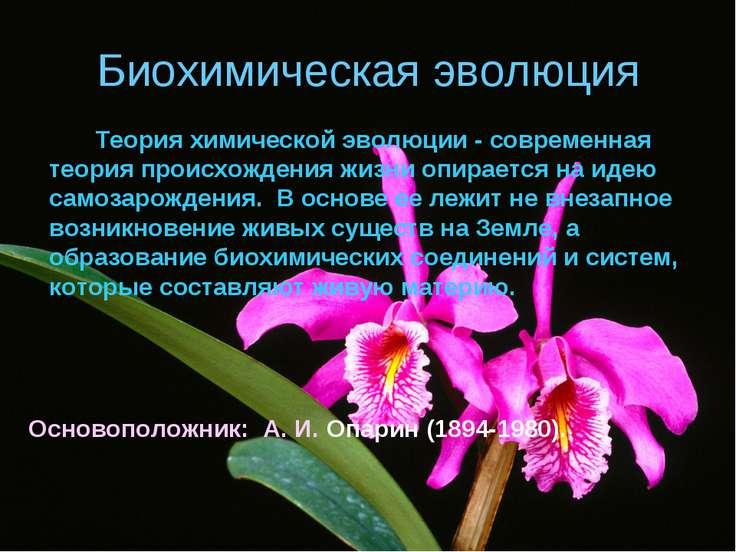 Биохимическая эволюция Теория химической эволюции - современная теория происх...