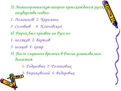3). Антинорманнскую теорию происхождения русского государства создал: 1- Ломо...