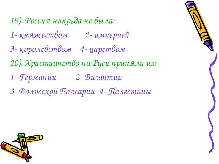 19). Россия никогда не была: 1- княжеством 2- империей 3- королевством 4- цар...