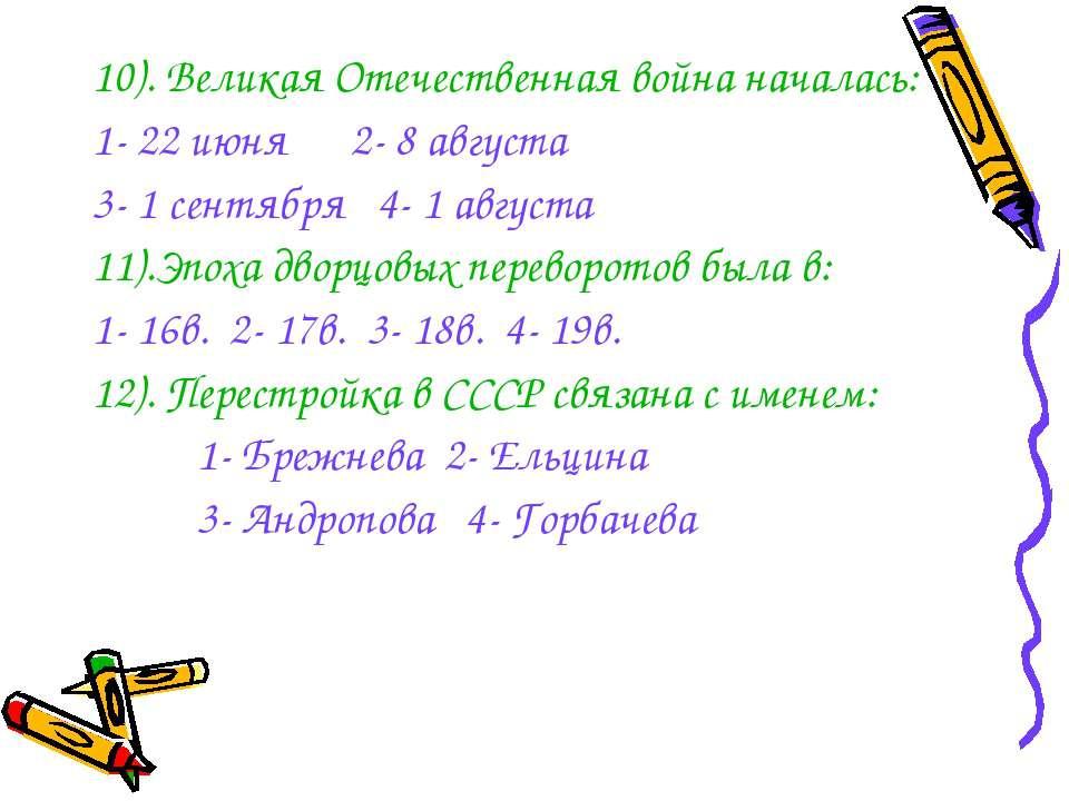 10). Великая Отечественная война началась: 1- 22 июня 2- 8 августа 3- 1 сентя...