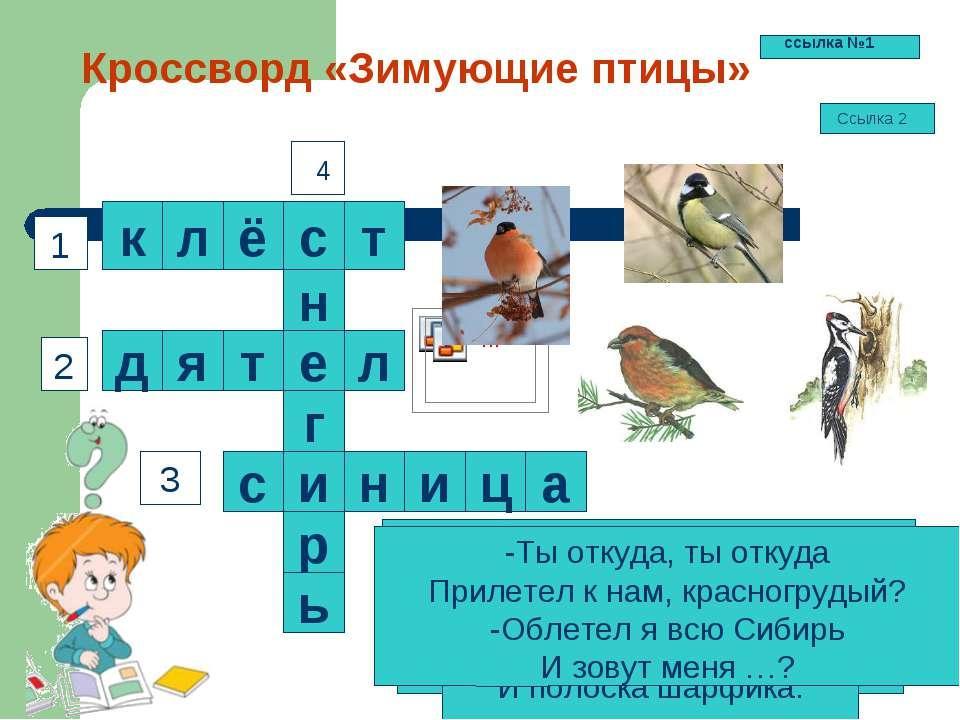 р Кроссворд «Зимующие птицы» 1 2 3 Кто там прыгает, шуршит, Клювом шишки потр...